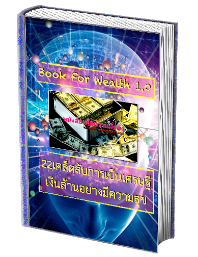 หนังสือเพื่อความมั่งคั่งร่ำรวย