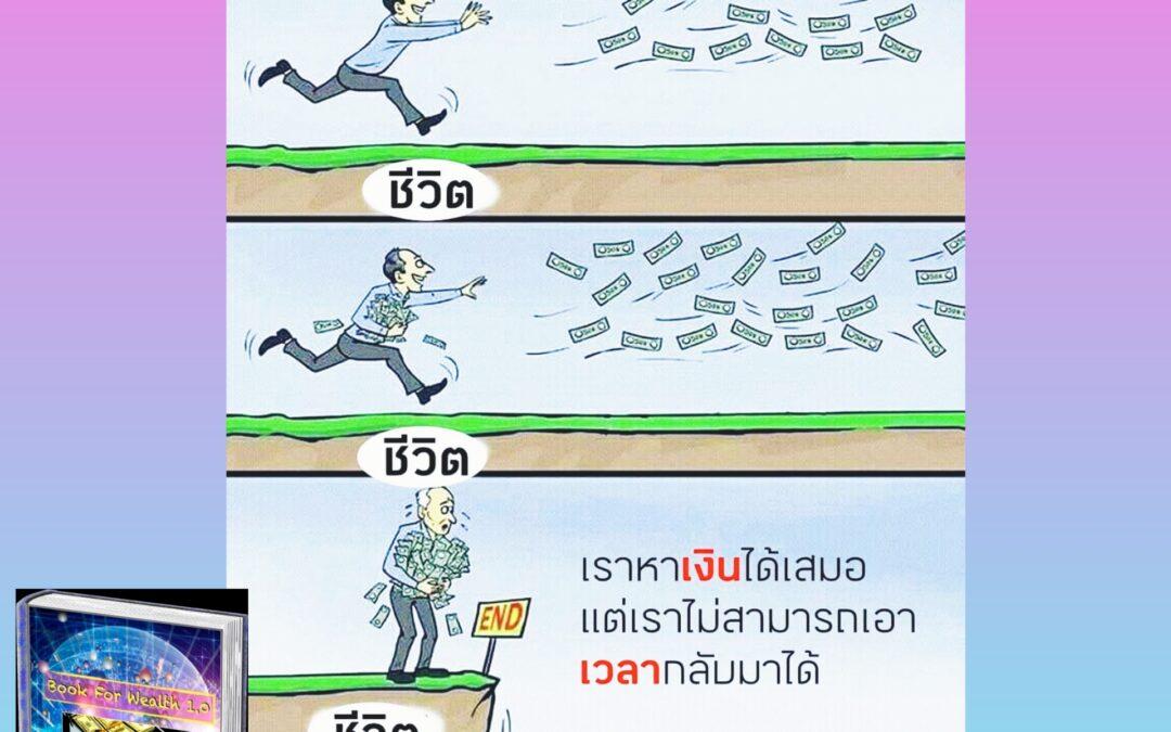 คุณไล่ล่าเงิน กับ เงินไล่ล่าคุณ แบบไหนดีกว่า?
